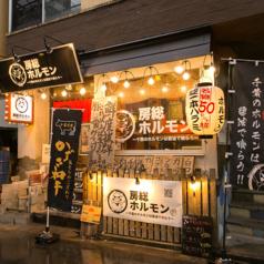 房総ホルモン 渋谷本店の外観1