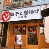 しんちゃん アメ村店の雰囲気3