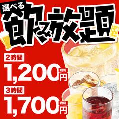 魚民 練馬駅前店のおすすめポイント1