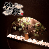 神輿 Mikoshi 静岡駅前店の写真