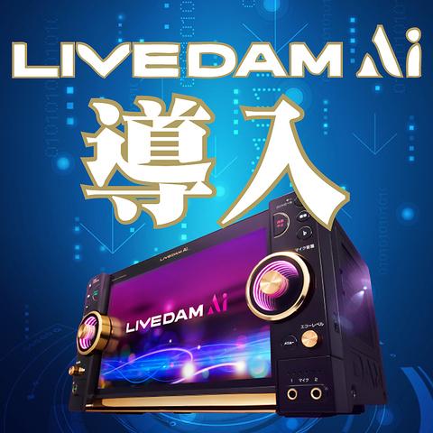 新機種導入!【LiveDam Ai】 【JOYSOUND max go】さらにDamはマイクもパワーアップ!