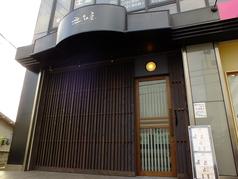 無名屋 津田駅前店の雰囲気1