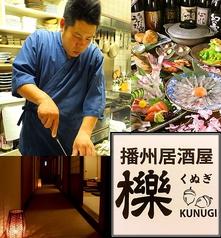 播州居酒屋 櫟(くぬぎ)の写真