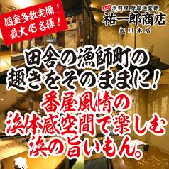 祐一郎商店 旭川本店の雰囲気1