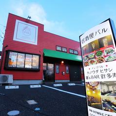 居酒屋バル 麺`s BAR 叶多寿の写真