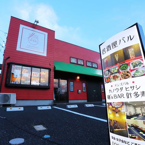 佐貫居酒屋バル 麺`s BAR 叶多寿