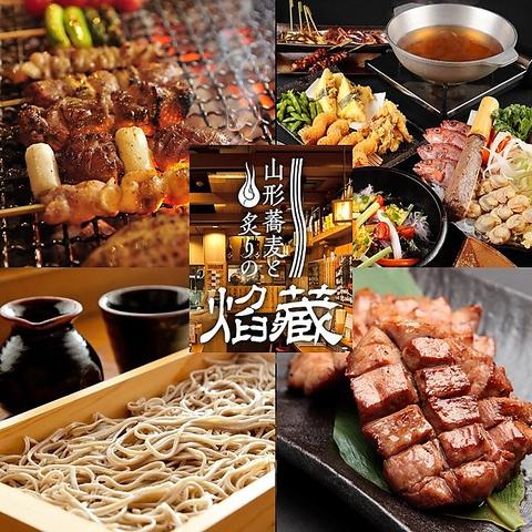 山形蕎麦と炙りの焔蔵(えんぞう) 一番町店