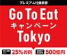 伊勢えび 蟹料理 魚や 大井町店のおすすめポイント1