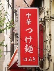 中華つけ麺 はるきの写真