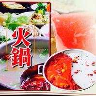火鍋(白湯/麻辣)2時間食べ放題2980円(2人前より)