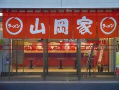 ラーメン山岡家 熊谷店の写真