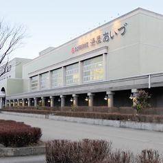 大江戸温泉物語 あいづの写真