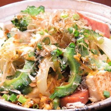 沖縄料理ヤンバルのおすすめ料理1
