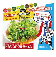 料理メニュー写真【期間限定】どっさりパクチー!トムヤムパク辛ラーメン