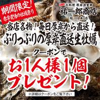 厚岸直送プリップリの牡蠣!クーポンで1人1個プレゼント