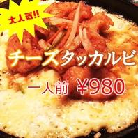 DREAMSオリジナル☆チーズタッカルビ980円!!