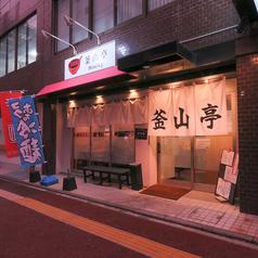 居酒屋 釜山亭 薬院の特集写真