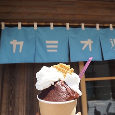カミオ氷菓の写真