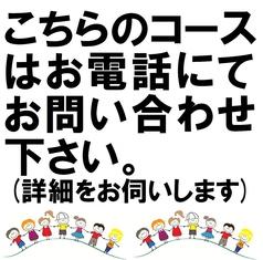 味の横綱 谷山本店 AJIYOKOのコース写真