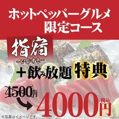 くろ○ クロマル 草津東口駅前店のコース写真