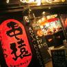 くし家 串猿 渋谷店のおすすめポイント2