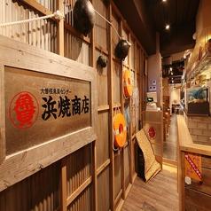 大曽根魚貝センター 浜焼商店の雰囲気1