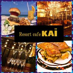 リゾートカフェ カイ RESORT CAFE KAIイメージ