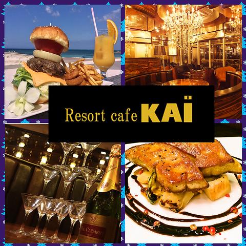 RESORT CAFE KAI (リゾートカフェ カイ)