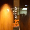 長崎和牛焼肉 ぴゅあのおすすめポイント3