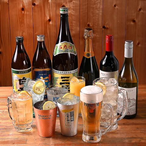 ◆単品飲み放題プラン◆ 2時間飲み放題 2200円(税込)