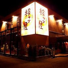 格子屋 赤塚店の写真