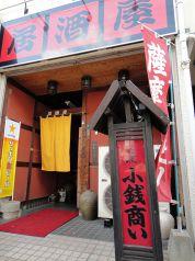 小銭商い 居酒屋の写真