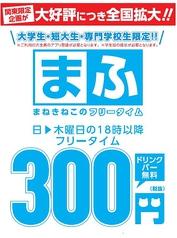 カラオケ本舗 まねきねこ 札幌駅南口店のおすすめ料理1