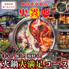 大衆台湾火鍋 ヒヒヒヒーハー 火婆の写真