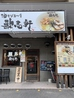 油そば専門店 歌志軒 勝川駅前店のおすすめポイント2