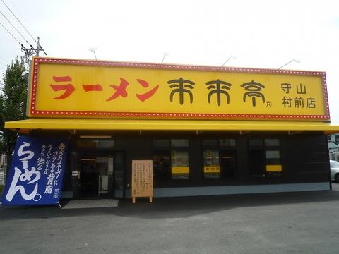 笑顔・情熱・活気にあふれた店。お腹が満たされると同時に店員さんのパワーも貰える。
