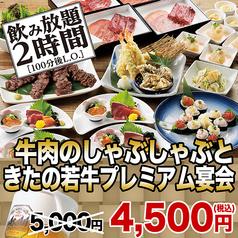 いろはにほへと 札幌駅前西口店のコース写真
