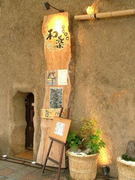 食洞空間 和楽 宮崎の雰囲気1