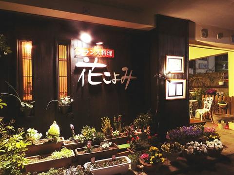 千草町、裏通りの隠れ家レストラン。特別な日には、フランス料理をどうぞ。