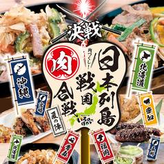 いろはにほへと 新潟駅前店のおすすめ料理1