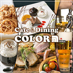 Cafe & Dining COLOR 柏店の写真