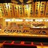 OSAKANA オサカナ ワッショイのおすすめポイント1