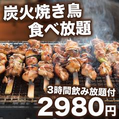 肉バル フリースタイル 東陽町店特集写真1