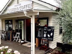 トシノコーヒー 入間店の写真