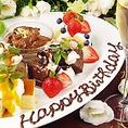 【サプライズ】大切な人の誕生日や記念日に特製デザートプレートをご準備させて頂きます◎詳しくはクーポンページへ♪