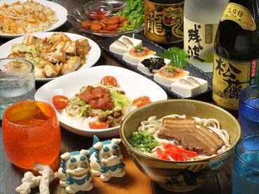 沖縄島唄カーニバルのおすすめ料理1