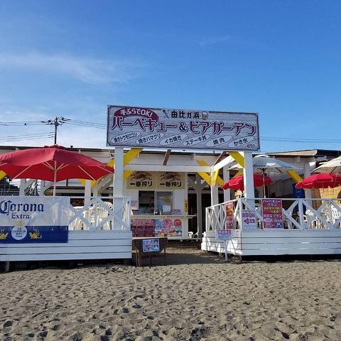 由比ヶ浜の海の家です♪オシャレな店内にBBQに美味しいビールをご用意してます!!