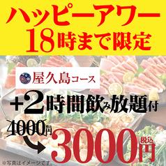 丹波黒どり農場 高松駅前店のコース写真