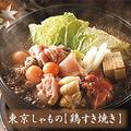 料理メニュー写真【東京しゃも江戸風すきやき】