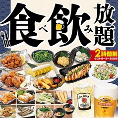 魚民 広島南口駅前店のコース写真